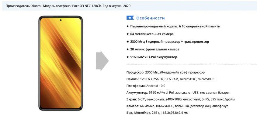 Топ-5 недорогих смартфонов с функцией быстрой зарядки