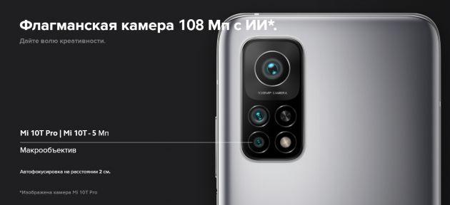 Обзор Xiaomi Mi 10T Pro: это настоящий флагман