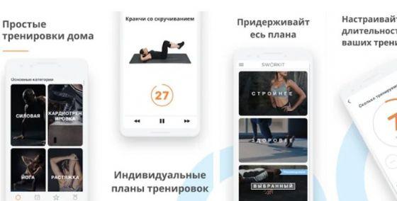 Лучшие мобильные приложения для спорта в 2021 году