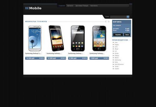 2ebd64f1102 Интернет-магазин bemobil.ru осуществляет продажу мобильных телефонов