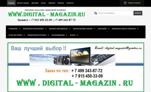 DIGITAL-MAGAZIN.RU