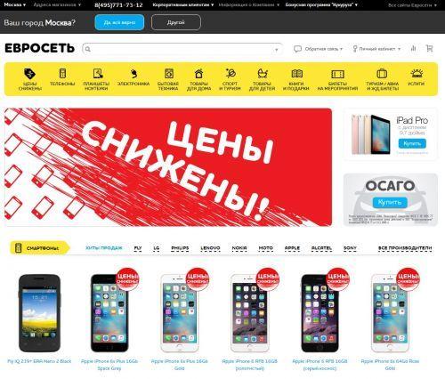 евросеть взять телефон в кредит онлайнвтб 24 официальный сайт рефинансирование кредитов других банков