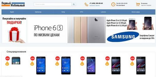 FIRSTMOBILE-STORE.RU