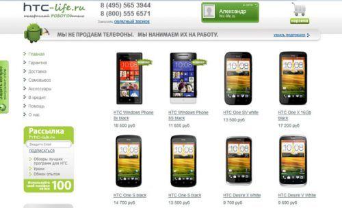 98d21ea0960b Здравствуйте. Мы очень рады приветствовать Вас на сайте HTC-life.ru. Наш  сайт – это уникальный проект, где вы сможете найти смартфон, подходящий  именно для ...