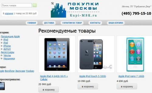 Kupi msk ru выгода рынка