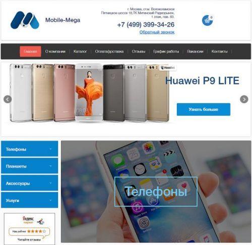 Интернет Магазин Мобил