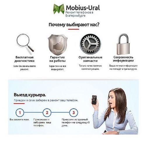 MOBIUS-URAL.RU