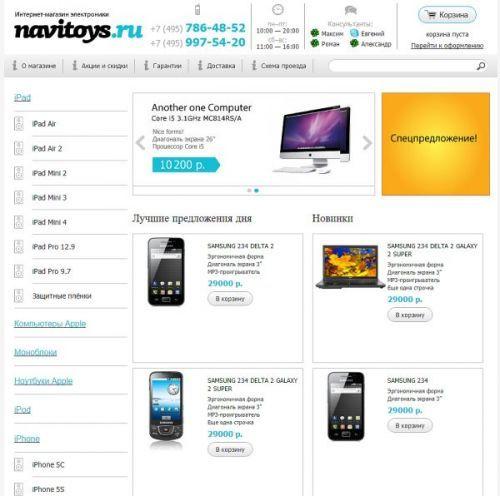 Навитойс Интернет Магазин Айфон