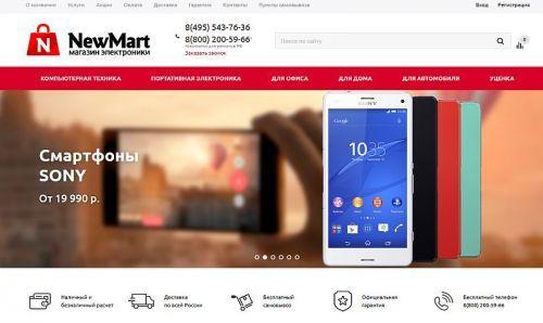 7179c93e1801 Мы рады приветствовать вас на сайте Newmart.ru! Спасибо, что выбрали именно  нас! В нашем магазине вы найдёте огромный спектр автомобильной электроники  от ...