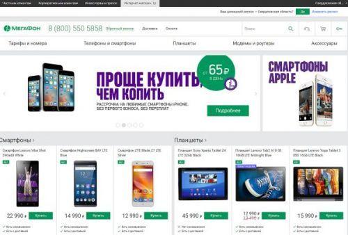 МегаФон Екатеринбург