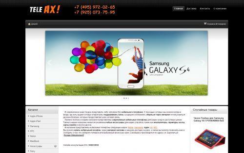 de4bb7e4b4f Магазин осуществляет продажу мобильных телефонов различных производителей с  аксессуаров к ним.