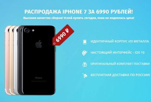 TELEPHONE-IPHONE.RU